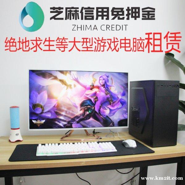 大型单机游戏台式电脑租赁芝麻信用700以上可以免押金全国发货