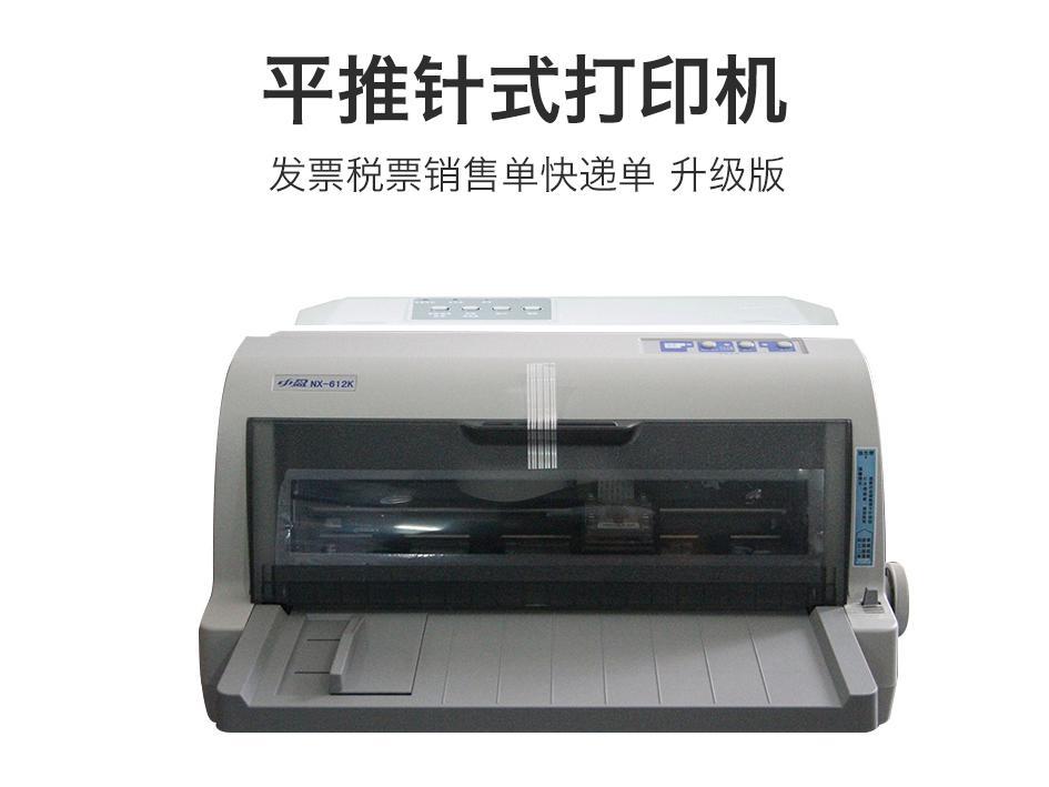 威海复印机打印机租赁销售复印纸打印纸销售信息系统集成