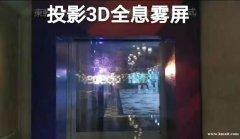 北京3D雾屏出租 裸眼3D雾幕租赁雾幕投影