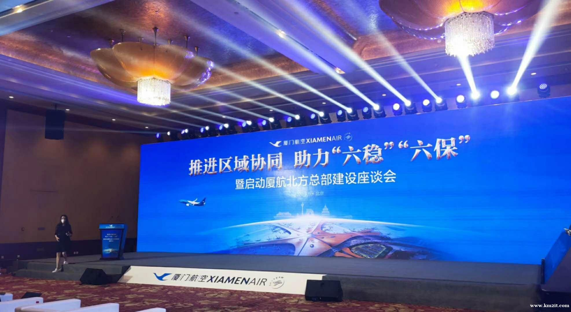 北京出租高清会议LED屏、灯光音响租赁