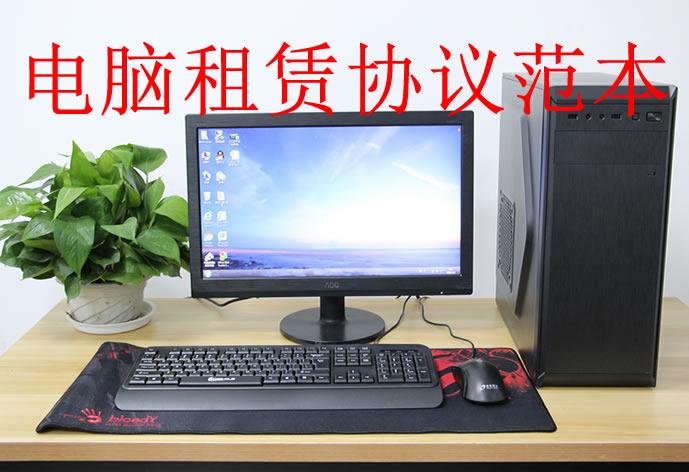 电脑合同范本协议