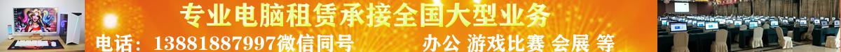 成都,重庆,贵阳台式电脑租赁笔记本出租